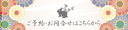 予約・お問合せ東京都、関東近郊出張着付けサービス。着付け処花うさぎ